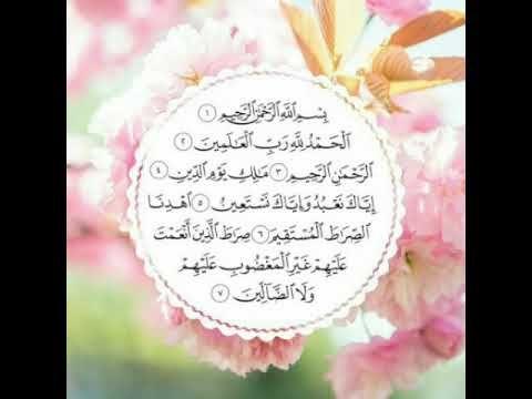 سورة الفاتحة 1 للشيخ القارئ عبد الرحمن السديس Surat Alfatihah By Al Sudais Book Cover Lei Necklace
