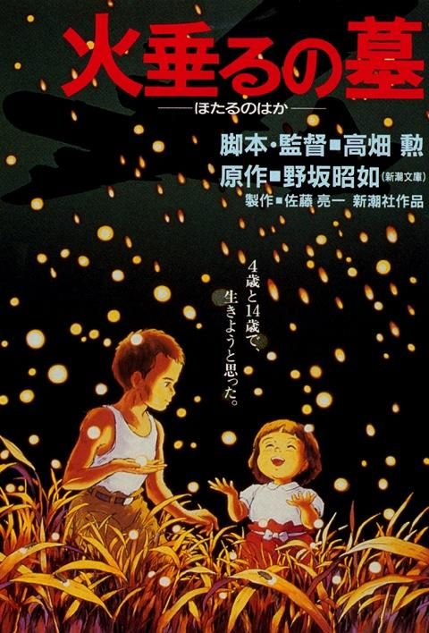 In This Completely Unaltered Poster Of Graves Of The Fireflies You Can See A Bomber In The Background Grave Of The Fireflies Firefly Movie Top 10 Best Anime