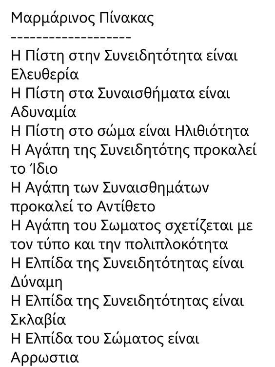 Μαρμάρινος Πίνακας | to_giagiopoulo