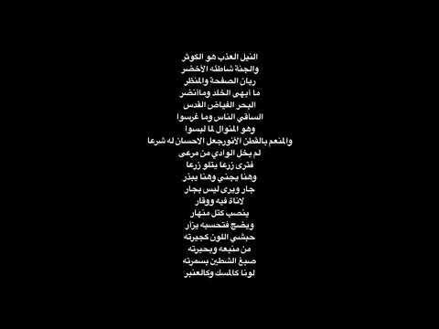 النيل العذب هو الكوثر Youtube Arabic Langauge Arabic Language Language