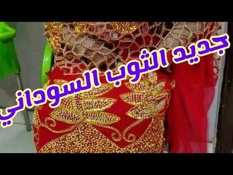 أحدث موديلات الثوب السوداني رووووعه لا يفوتكم المـشـاهده Youtube