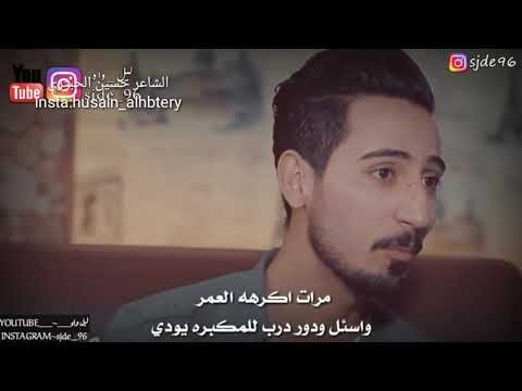 شعر حزين راح يخليك تندم هواي 2018 الشاعر حسين الحبتري Youtube Arabic Love Quotes Youtube Love Quotes