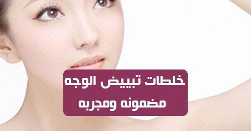 خلطات تبييض الوجه مضمونه الوجه من المناطق الاكثر اهتماما في جسم المرأة لذلك تسعى وتبحث عن طرق لتبييض الوجه لكن العديد يبحث عن طرق طبيعية وليس المواد الكيميا Mask