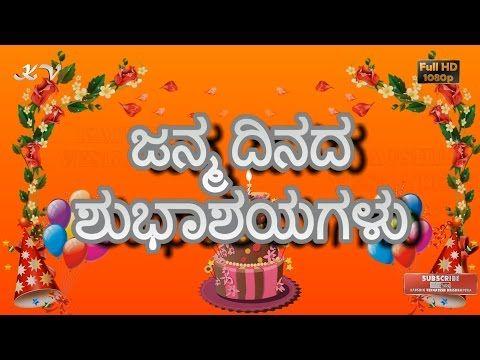 Kannada Birthday Wishes Kannada Whatsapp Kannada Greetings