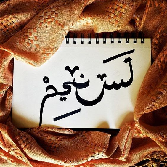 Tasneem Is A Muslim Name Meaning Fountain Of Paradise And Is Directly Mentioned In The Quran In Surat Mutaffifin Arabic Names Names With Meaning Sleeve Tattoos
