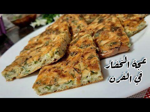 كيكة الخضار عجة بالخضار في الفرن سريعة مغذية واقتصادية Youtube Potluck Recipes Breakfast Recipes Food
