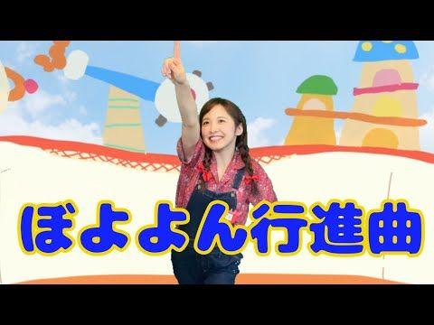 ぼ よ よん 行進 曲 youtube