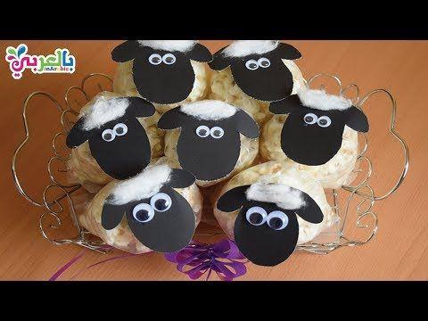 خروف من الفشار لعيد الاضخى المبارك قومى بصنع الفشار وضعيه فى كيس واحصلى على خروف تبهجى به اطفالك بهذه الطريقة السهلة Eid Ul Adha Crafts Crafts Crafts For Kids