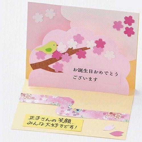 3月 桜のバースデーカード 卒業カード 手作り お祝いカード ポップアップカード 誕生日