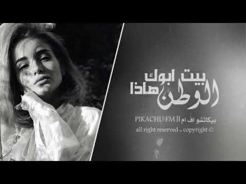 اغاني عراقيه 2020 بيت ابوك الوطن هاذا خلي ايدك بيد اخوك Youtube Movie Posters Movies Poster