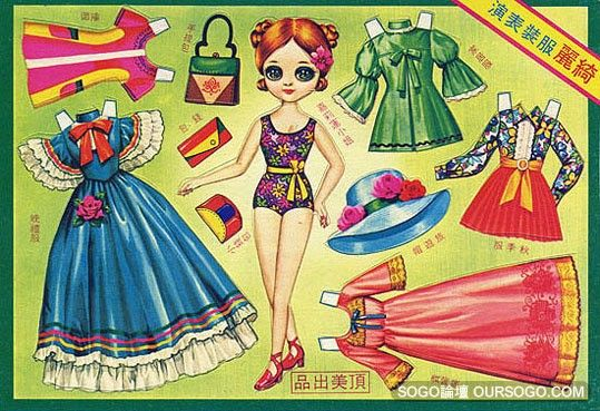 百年前紙娃娃至今 - 懷舊柑仔店 - SOGO論壇