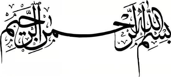 ۷۵ طرح بسم الله الرحمن الرحیم برای مقاله پایان نامه ورد و پاورپوینت Calligraphy Persian Poetry Bismillah Calligraphy