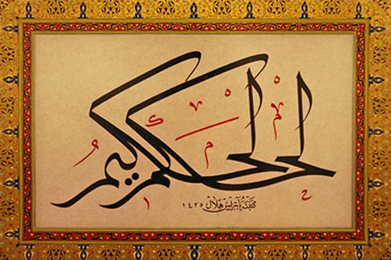 Example of Islamic calligraphy in Arabic.
