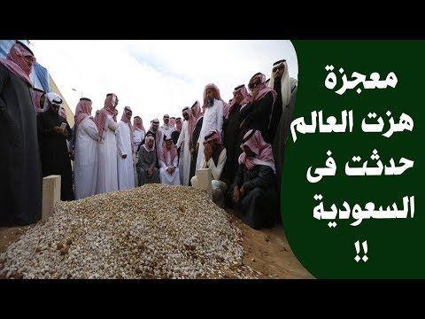 معجزة هزت العالم حدثت فى السعودية انظر ماذا وجدوا سبحان الله Youtube Movie Posters Poster Image