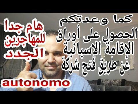 وأخيرا أحسن حل للحصول على أوراق الإقامة الإسبانية عن طريق إنشاء شركة Autonomo Youtube