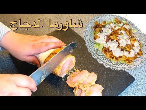 شاورما الدجاج اللذيذة بطريقة مفيش أسهل منها Youtube Cooking Food Chicken