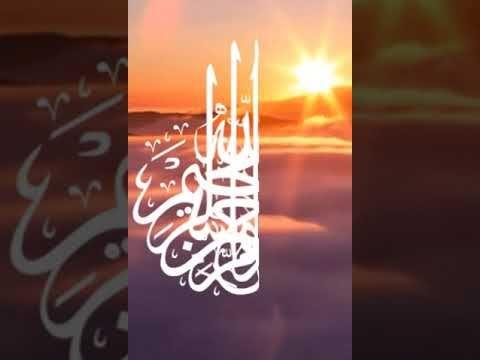 صباح الخير دقيقة مع القرآن الكريم تلاوة القارئ الشيخ عبدالله خياط رحمه Arabic Calligraphy Art