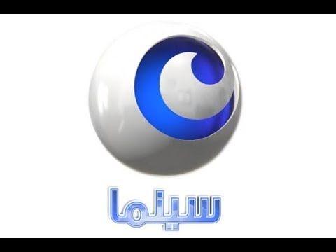 تردد قناة كايرو سينما Cairo Cinema على النايل سات 2018 Youtube Company Logo Tech Company Logos Gaming Logos