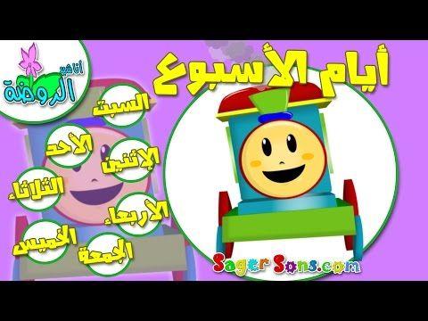 اناشيد الروضة تعليم الاطفال أيام الأسبوع بدون موسيقى بدون ايقاع Youtube Numbers Preschool Kids Learning Learning Arabic