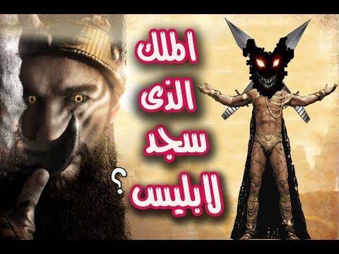 من هو النمرود أول ملوك الارض الذى تحدى الله وسجد لابليس وارسل الله اليه الملائكة Youtube Youtube Movie Posters Poster