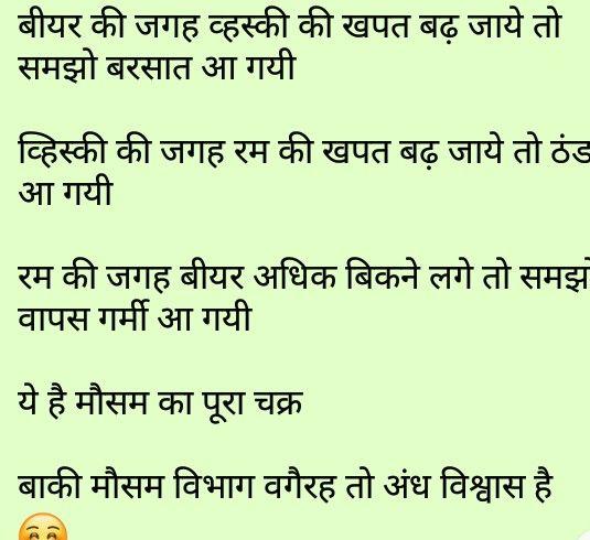 Joke Jokeinhindi Hindijoke Shivamr7 Joke In Hindi ह द