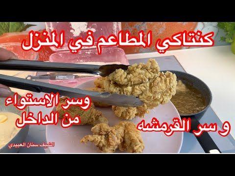 كنتاكي بطريقة المطاعم في المنزل وسر القرمشه والتتبيله من الشيف سنان العبيدي Sinan Salih Kfc Youtube Food Breakfast Chicken