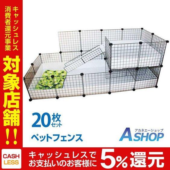 A Shop アカネ エーショップ ペットフェンス 20枚セット 柵 小屋 フェンス サークル 犬 猫 ケージ うさぎ 室内用 Pt024 サークル 犬 うさぎ ケージ ウサギのケージ