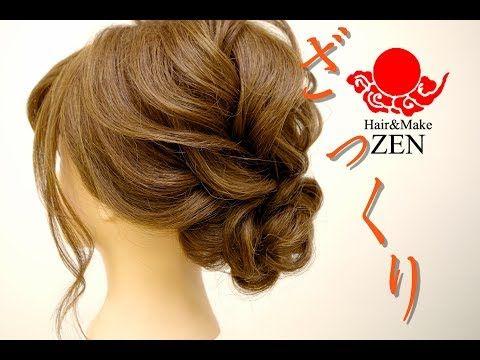 ルーズアレンジはこう作る 簡単ver Zenヘアセット77 Boho Updo