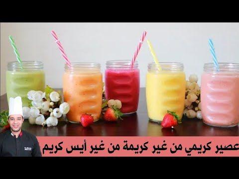 عصيرفواكه سموذي المقاهي والكافيهات ب 5 طرق كل واحد ألذ من الاخر والأهم انه صحي شيف شكرالله Youtube Desserts Smoothies Beverages