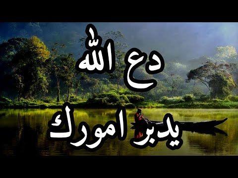 دع الله يدبر امورك كلام مؤثر لراحة قلبك حالات واتس اب دينية قصيرة مقاطع انستقرام دينية Youtube Mohammad
