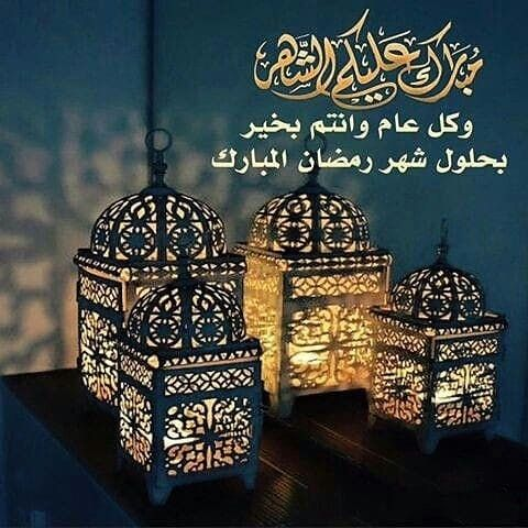 مبارك عليكم الشهر الكريم لا تنسوا نية الصيام من الان قولوا هذه الكلمات اللهم اني نويت ان أصوم مبارك عليكم الشهر Ramadan Images Ramadan Poster Ramadan Crafts