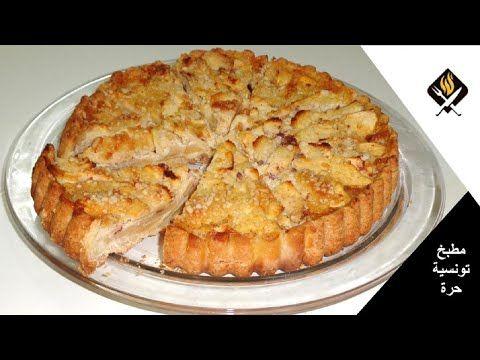 تارت حلوة Tarte Sucree Youtube Apple Pie Desserts Food