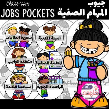 Classroom Jobs Pocket جيوب المهام الصفية Classroom Jobs Muslim Kids Activities Classroom Quotes