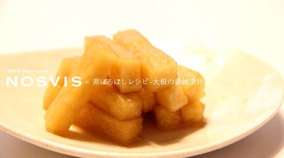 藤村公洋さんの「罪ほろぼし レシピ」 | NOSVIS