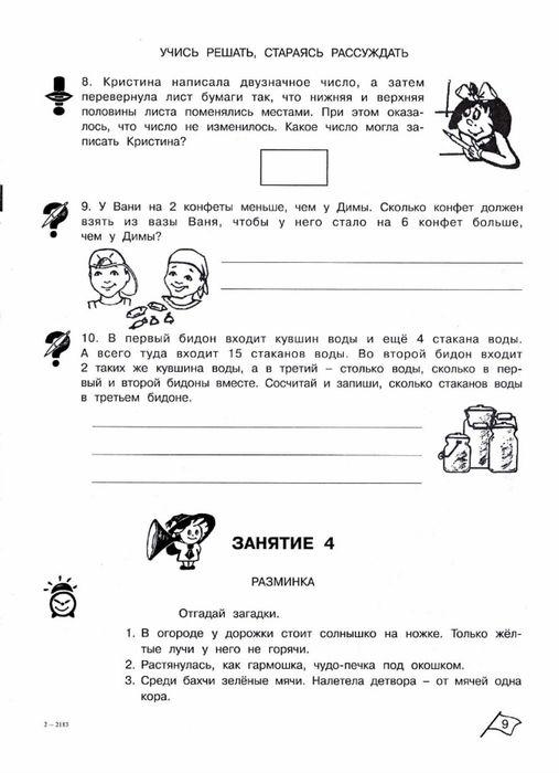 Уроки кирилла и мефодия 5 класс торрент