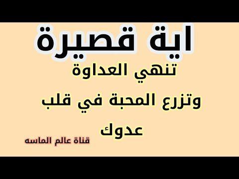 اية قصيرة اذا قراتها تنتهي عداوتك مع من يأذيك وتزرع المحبة في قلب عدوك Youtube Islam Facts Islamic Quotes Islam Beliefs