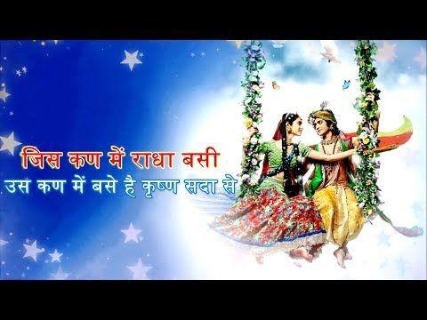 Radha Krishna Full Theme With Lyrics Youtube In 2020 Krishna Songs Songs Mp3 Song