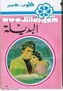 Pin By Ibtihaj On روايات Pdf Books Download Download Books Pdf Books