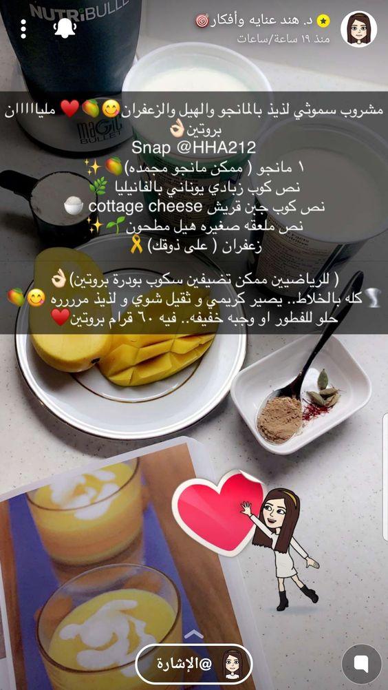 Pin By Ghadur Noor On Recipes Smoothie Recipes Healthy Arabic Food Food