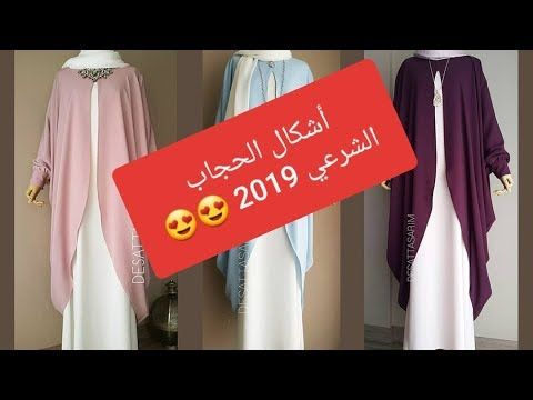 Newest Collection Of Hijab Char3i 2019 2019 احدث صيحات الموضة في الحجاب الشرعي Youtube Outfits Fashion Ted Baker Icon Bag