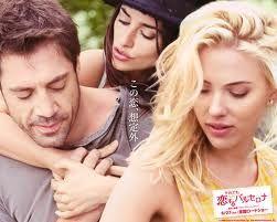 Vicky. Cristina. Barcelona. Haha! One of my new favorite movies!