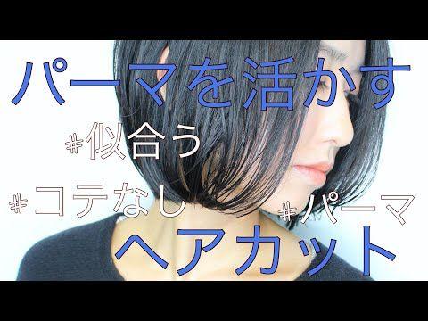 パーマを活かすヘアカット イメチェン 似合う コテなし パーマ Haircut Ikebukuro 黒髪 ばっさり 簡単スタイリング Youtube パーマ ヘアカット スタイリスト