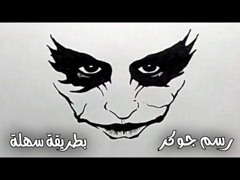 رسم جوكر سهل جدا رسم سهل كيفية رسم الجوكر تعليم الرسم How To Draw Joker Youtube Art Fictional Characters Superhero