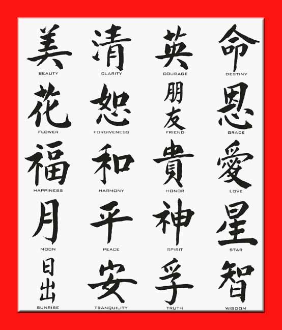Words in Chinese writing | Where the Mountain Meets the Moon ...