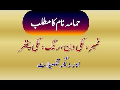 Hamama Name Meaning In Urdu Hamama Naam Ka Matlab حمامہ نام کا مطلب Names With Meaning Meant To Be Names