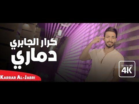 دماري كرار الجابري فيديو كليب 2019 Youtube Incoming Call Screenshot Incoming Call