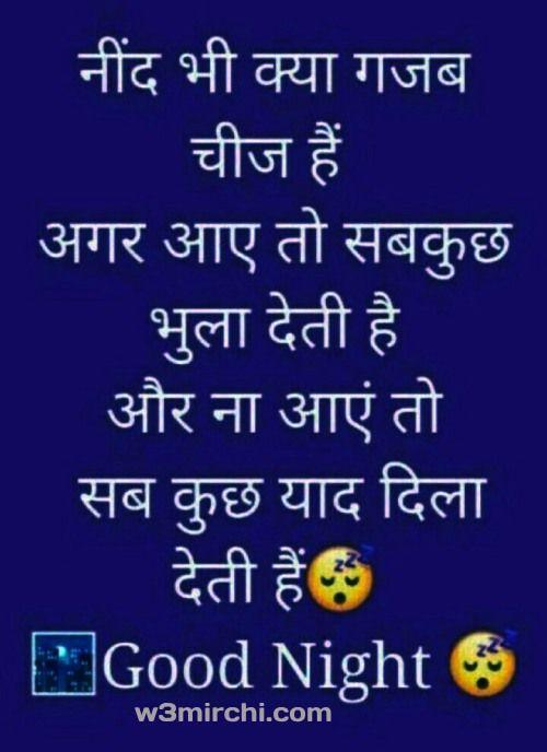 Shayari Good Night Images Good Night Funny Good Night Messages Good Night Quotes