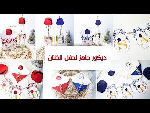 ديكور طهور جاهز للطباعة صور و Pdf By Sab In 2021 Baby Shower Balloons Holiday Decor Kids Rugs