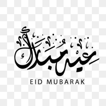 عيد مبارك الخط Png تحميل مجاني عيد عيد مبارك عيد الفطر Png والمتجهات للتحميل مجانا Eid Mubarak Eid Mubarak Vector Eid