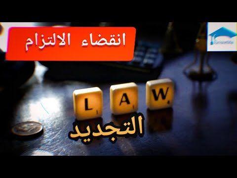 انقضاء الالتزام التجديد قانون الالتزامات والعقود المغربي Youtube Billiard Balls Billiard Table Billiards